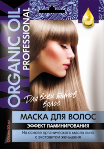 Фитокосметик ORGANIC OIL Professional Маска для всех типов волос Эффект ламинирования 30мл