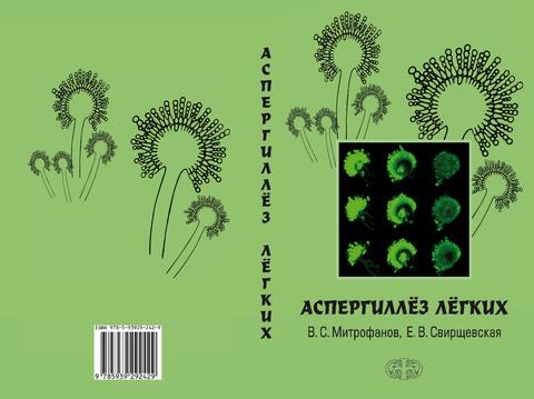 Аспергиллез легких / В.С. Митрофанов, Е.В. Свирщевская