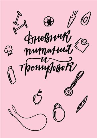 Дневник питания и тренировок (розовый+черная пружинка)
