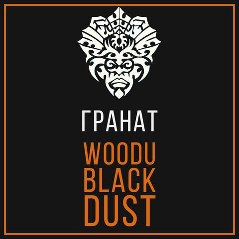 Табак Woodu MEDIUM Black Dust Гранат 250 г