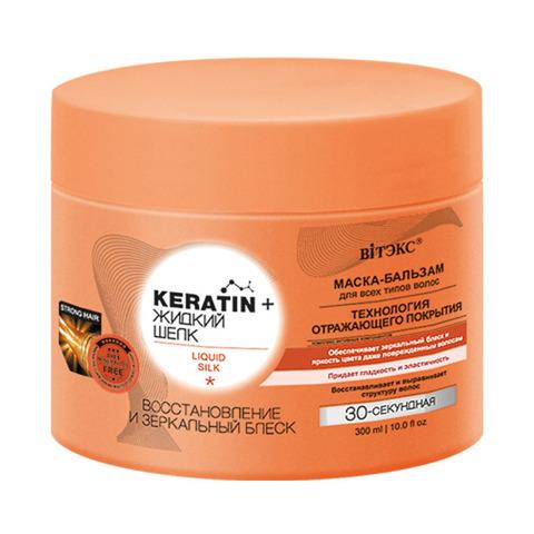 Витэкс Keratin + жидкий Шелк Маска-бальзам для всех типов волос Восстановление и зеркальный блеск 300 мл