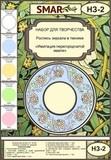Набор для росписи зеркала №2