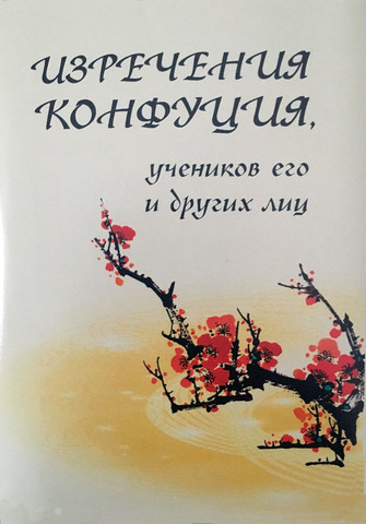 Изречения Конфуция, учеников его и других лиц (мини издание)