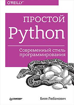 Простой Python. Современный стиль программирования протопресвитер борис бобринский тайна пресвятой троицы курс догматического богословия