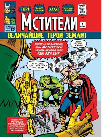 Стэн Ли: Классика Marvel. Мстители