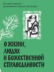 О жизни, людях и Божественной справедливости. Истории и притчи преподобного Паисия Святогорца