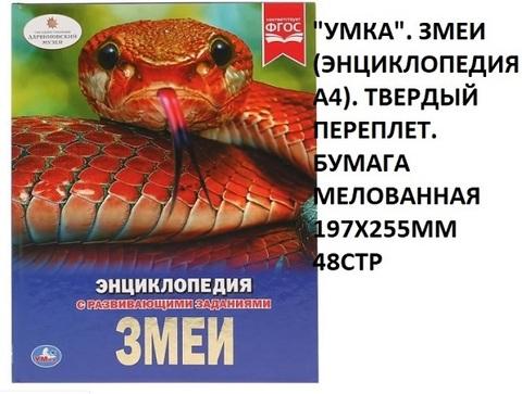 Книга Энциклопедия Змеи 02697-6 /Умка/