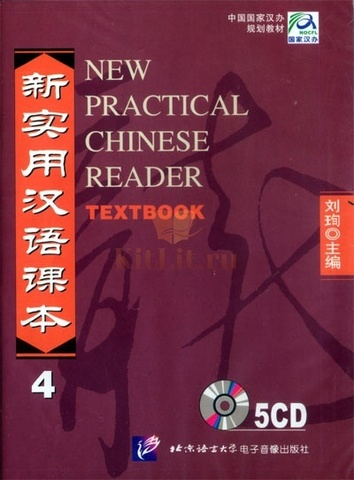 New Practical Chinese Reader vol.4 Textbook - 5CD