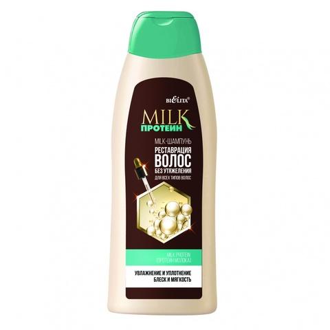 Белита Milk Протеин Шампунь