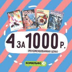 Комплект комиксов «Черепашки, Хоукай и Дэдпул, Гвен-паук и Хрононавты»