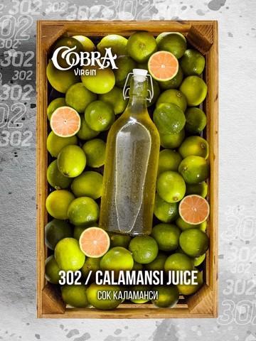 Кальянная смесь Cobra Virgin - Сок Каламанси (50г.)