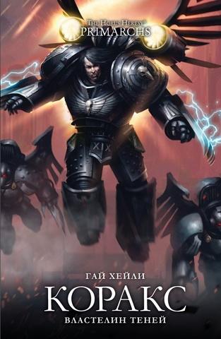 WarHammer The Horus Heresy Primarchs. Коракс. Властелин теней