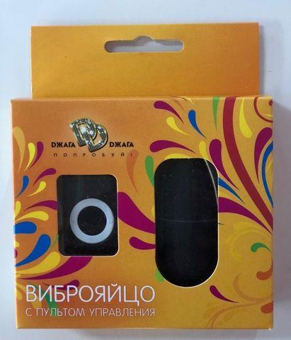 Черное виброяйцо с пультом управления - 7 см.