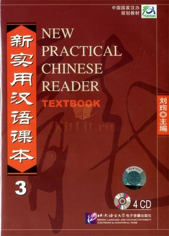 New Practical Chinese Reader vol.3 Textbook - 4CD