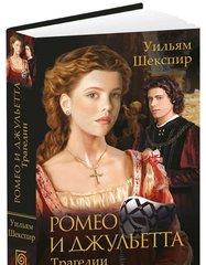 Ромео и Джульетта. Трагедии