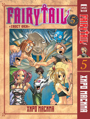 Fairytail. Хвост Феи. Том 5