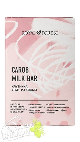 Шоколад из кэроба Royal Forest (Клубника, урбеч из кешью), 50 г