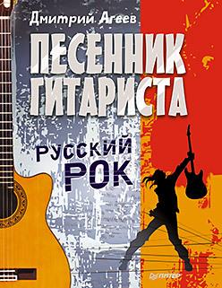 Песенник гитариста. Русский рок агеев д песенник гитариста любимые застольные песни