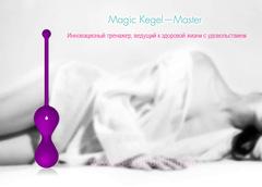 Силиконовый тренажер Кегеля с управлением через смартфон MAGIC KEGEL MASTER  (3,5 см.; вес 95 гр)