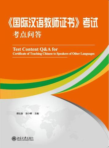 《国际汉语教师证书》考试考点问答