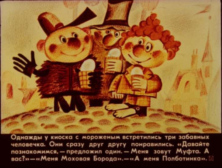 Диафильм Муфта, Полботинка и Моховая борода