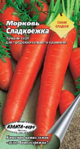 Семена Морковь Сладкоежка Аэлита