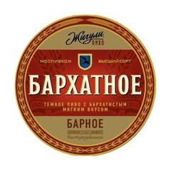 Пиво Жигули Барное Бархатное