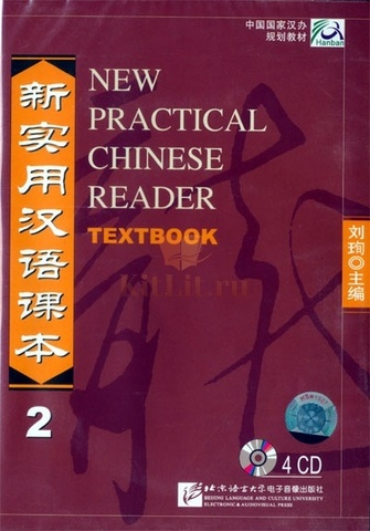 New Practical Chinese Reader vol.2 Textbook - 4CD