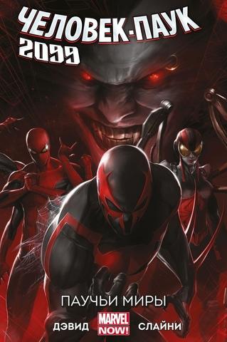 Человек-Паук 2099 Том 2: Паучьи Миры