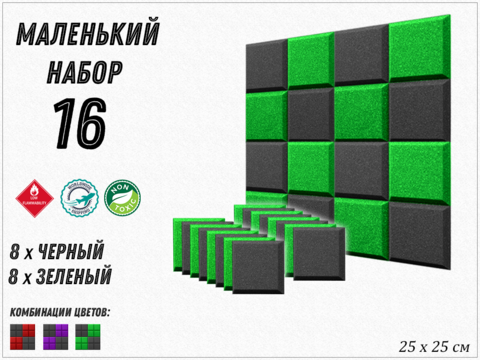 GRID 250  green/black  16  pcs  БЕСПЛАТНАЯ ДОСТАВКА