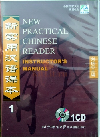 New Practical Chinese Reader vol.1 Instructor's Manual - 1CD