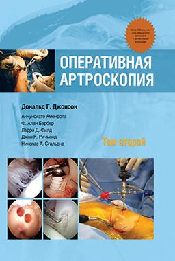 Том 2. Оперативная артроскопия (Нижняя конечность)