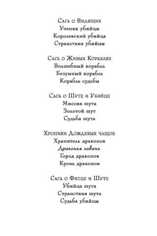 Хроники Дождевых чащоб. Книга 2. Драконья гавань