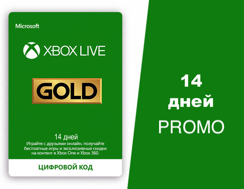Карта оплаты Xbox Live Promo Gold Card Россия (абонемент на 14 дней, цифровая версия)