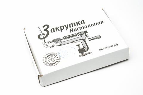 Закрутка настольная 20 к. (ВоенОхот)