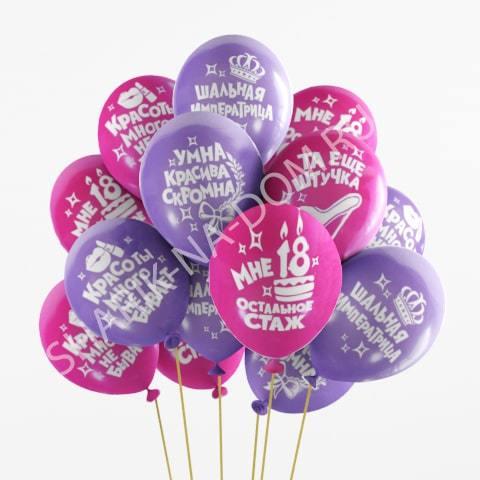 Шарики на День Рождения Воздушные шары Для Нее 2-min.jpg