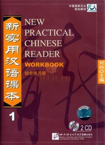 New Practical Chinese Reader vol.1 Workbook - 2CD