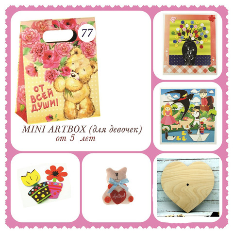 031-9972 Mini Artbox №77 (для девочек)