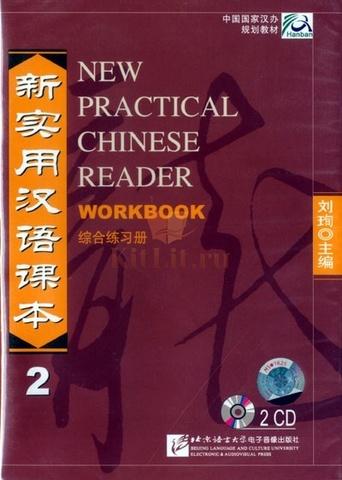 New Practical Chinese Reader vol.2 Workbook - 2CD