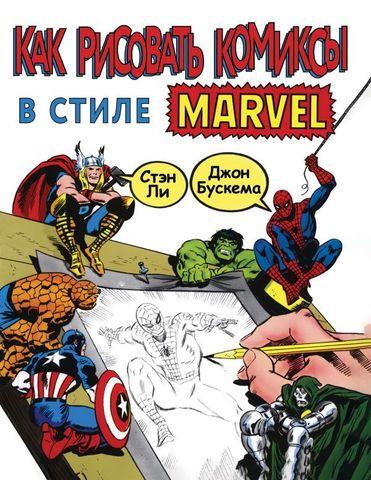 Как рисовать комиксы в стиле Marvel