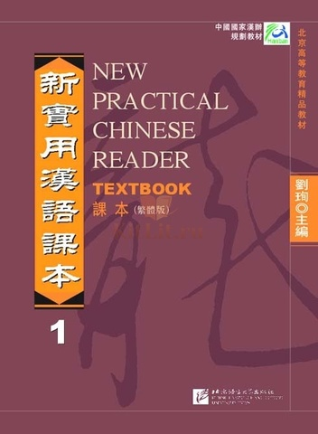 New Practical Chinese Reader vol.1 Textbook (Traditional Chinese Edition)