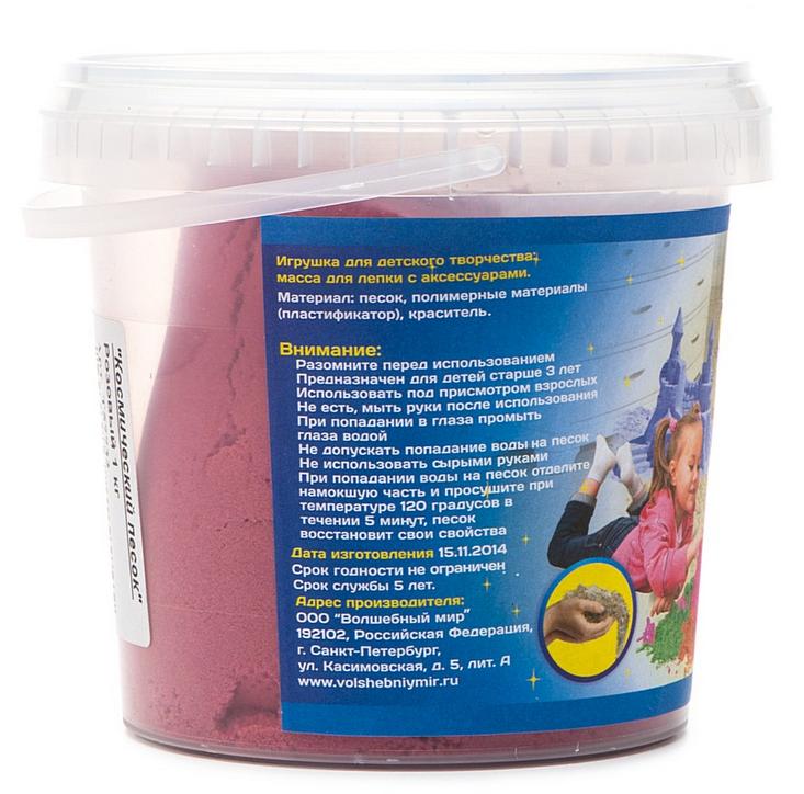 Кинетический песок. Розовый 1 кг