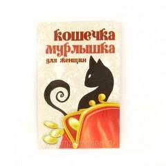 Кошечка Мурлышка (для женщин)