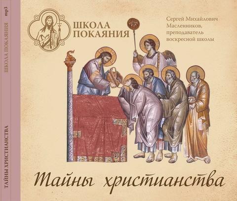Тайны христианства. О Святом причащении