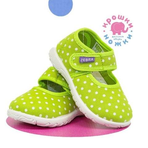 Туфли зеленые в горошек, Зебра