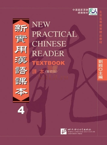 New Practical Chinese Reader vol.4 Textbook (Traditional Chinese Edition)