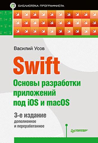Swift. Основы разработки приложений под iOS и macOS. 3-е изд. дополненное и переработанное