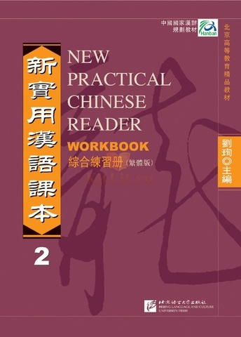 New Practical Chinese Reader vol.2 Workbook (Traditional Chinese Edition)