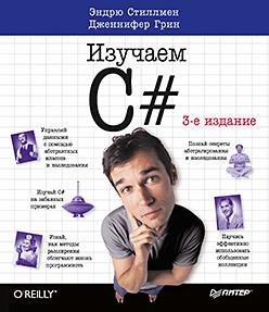 Head First. Изучаем C#. 3-е изд. head first c