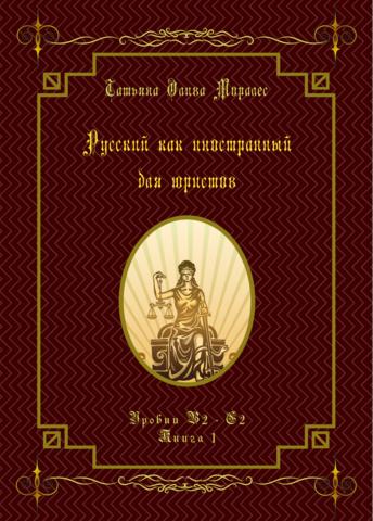 Русский как иностранный для юристов. Уровни В2 - С2. Книга 1